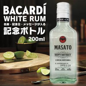名入れ プレゼント ギフト ラム バカルディ ホワイト オリジナルプリントボトル 200ml スピリッツ|d-craft