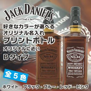 名入れ プレゼント ウイスキー whisky  好きなカラーが選べる ジャックダニエル オリジナル名入れプリントボトル Bタイプ 700ml|d-craft