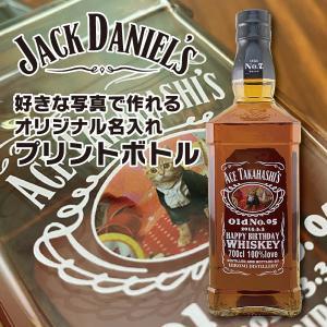 お中元 名入れ ウイスキー 酒 ジャックダニエル 好きな写真で作れる オリジナル名入れプリントボトル 700ml|d-craft