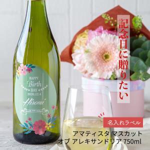 名入れ アマティスタ 750ml カラーが選べる 花柄 名入れラベル ギフト プレゼント 母の日2021|d-craft