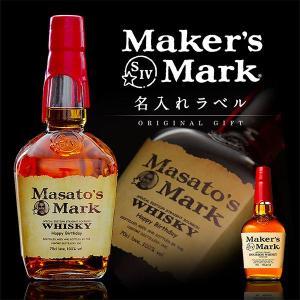 【父の日到着不可】メーカーズマーク 好きな写真で作れる オリジナル名入れラベル 700ml 名入れ ウイスキー 酒|d-craft
