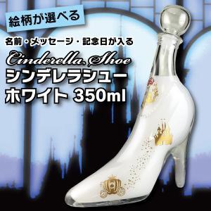 名入れ彫刻 ガラスの靴 デザインが選べる シンデレラシュー ホワイト 350ml リキュール ギフト 感謝 ありがとう 誕生日|d-craft