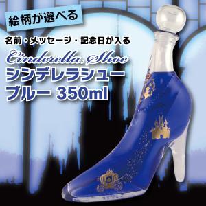 名入れ彫刻 ガラスの靴 デザインが選べる シンデレラシュー ブルー 350ml リキュール ギフト 感謝 ありがとう 誕生日|d-craft