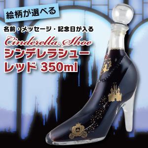 名入れ彫刻 ガラスの靴 デザインが選べる シンデレラシュー レッド 350ml リキュール ギフト 感謝 ありがとう 誕生日|d-craft