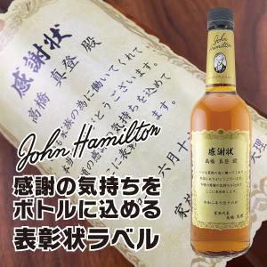 【父の日到着不可商品】父の日 2021 名入れ ウイスキー 酒 ジョンハミルトン 名入れ表彰状ラベル 700ml|d-craft