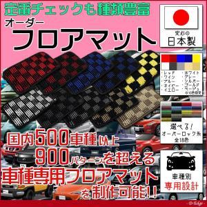 インサイト 「ZE2/ZE3」 車種専用設計フロアマット 【チェック柄:約3cm】