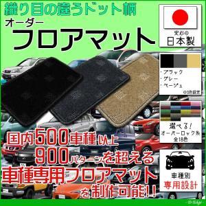 GT-R 「R35」 車種専用設計フロアマット 【ポイントドット】