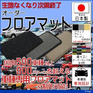 インサイト 「ZE2/ZE3」 車種専用設計フロアマット 【柄おまかせ】