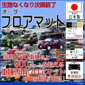 GT-R 「R35」 車種専用設計フロアマット 【柄おまかせ】
