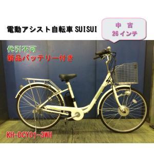 【中古】【代引不可】26インチ 電動アシスト自転車 SUISUI グリップ式内装3段変速ギア KH-DCY01-3 白 ホワイト 382|d-eight