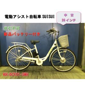 【中古】【代引不可】26インチ 電動アシスト自転車 SUISUI グリップ式内装3段変速ギア KH-DCY01-3 白 ホワイト 400|d-eight