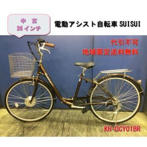 【中古・地域限定送料無料・代引不可】26インチ SUISUI グリップ式内装3段変速ギア 電動アシスト自転車 072|d-eight