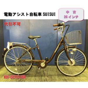 【中古】【代引不可】26インチ 電動アシスト自転車 SUISUI グリップ式内装3段変速ギア KH-DCY01BR 新品バッテリー付き 077|d-eight