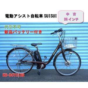 【中古】【代引不可】26インチ 電動アシスト自転車 SUISUI グリップ式内装3段変速ギア KH-DCY01 新品バッテリー付き 301|d-eight