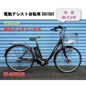 【中古】【代引不可】26インチ 電動アシスト自転車 SUISUI グリップ式内装3段変速ギア KH-DCY01 新品バッテリー付き 302|d-eight