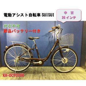 【中古】【代引不可】26インチ 電動アシスト自転車 SUISUI グリップ式内装3段変速ギア KH-DCY01 BR 新品バッテリー付き 375|d-eight
