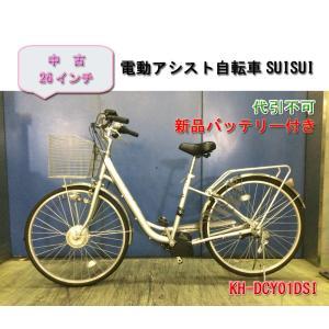 【中古】【代引不可】26インチ 電動アシスト自転車 SUISUI グリップ式内装3段変速ギア KH-DCY01 ドンキモデル 新品バッテリー付き 401|d-eight