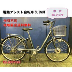 【中古・代引不可】26インチ 電動アシスト自転車 SUISUI グリップ式内装3段変速ギア KH-DCY01SI 087|d-eight