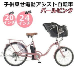 【チャイルドシートモデル】 電動自転車 子供乗せ 前輪20/後輪24インチ SUISUI KH-DCY07 可愛い ピンクの商品画像 ナビ
