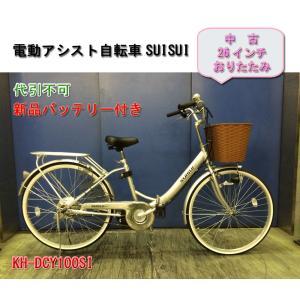 【中古】【代引不可】26インチ 電動アシスト自転車 SUISUI 折り畳み 無変速ワンタッチコントローラー KH-DCY100 330|d-eight