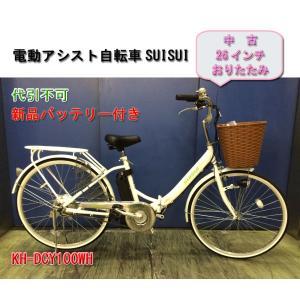 【中古】【代引不可】26インチ 電動アシスト自転車 SUISUI 折り畳み 無変速ワンタッチコントローラー KH-DCY100 373|d-eight