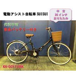 【中古】【代引不可】26インチ 電動アシスト自転車 SUISUI 折り畳み 無変速ワンタッチコントローラー KH-DCY110 246|d-eight