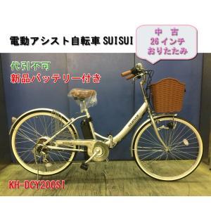 【中古】【代引不可】26インチ 電動アシスト自転車 SUISUI 折りたたみ 外装6段式変速ギア KH-DCY200 SI シルバー 銀色 933|d-eight