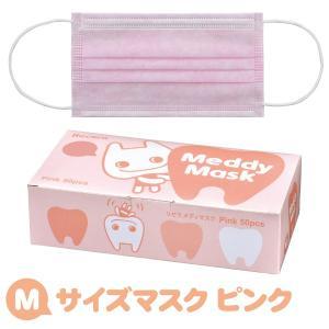 リセラ メディマスク(ピンク) M(レギュラーサイズ)【95...