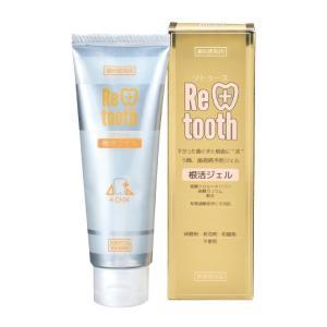 Retooth(リトゥース) 歯みがきジェル (根活ジェル) 1本(75g)(メール便4点まで)|d-fit