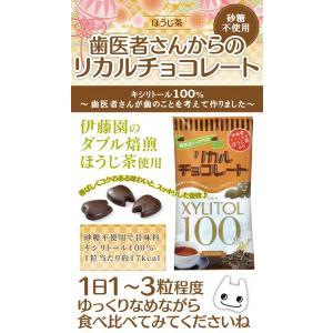 【クール便対象商品】歯医者さんからのリカルチョコレート ほうじ茶 1袋(60g)ポイント消化|d-fit|02