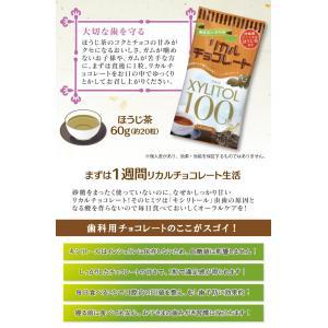 【クール便対象商品】歯医者さんからのリカルチョコレート ほうじ茶 1袋(60g)ポイント消化|d-fit|03