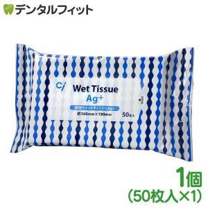アルコール 除菌ウェットティッシュAg+ / 1パック(50枚)(メール便3点まで)