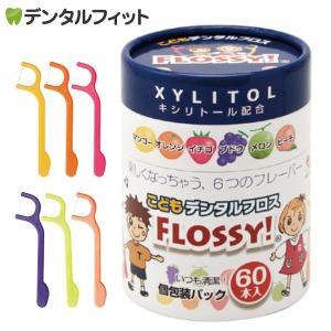 こども専用フロス FLOSSY! (フロッシー) 1箱 (個包装/60本入) ポイント消化