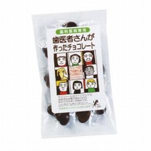 歯医者さんが作ったチョコレート 袋タイプ 60g(メール便6点まで) ポイント消化