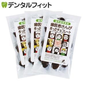歯医者さんが作ったチョコレート 袋タイプ 3個セット(メール便1点まで)