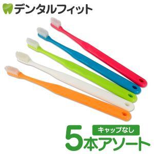 歯ブラシ Ci700 極薄ヘッド (超先細+ラウンド毛) Mふつう 5本入 日本製 (メール便6点ま...