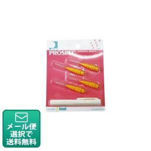 プロスペック 歯間ブラシII S 1パック(4本入り)(メール便18点まで) ポイント消化|d-fit