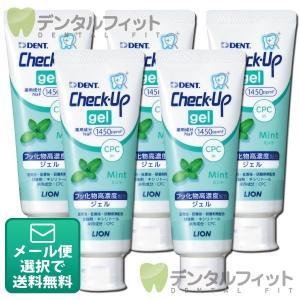 ライオン CheckUPジェル ミント 5本(75g/本)(メール便1点まで)|d-fit