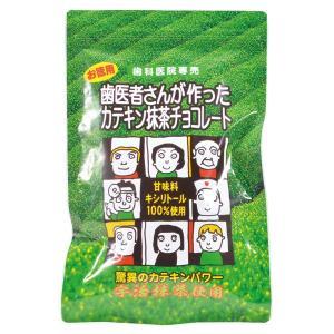 歯医者さんが作ったカテキン抹茶チョコレート お徳用(70g)(メール便6点まで) ポイント消化