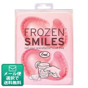 歯型アイストレー (デンチャータイプ)(メール便2点まで)|d-fit