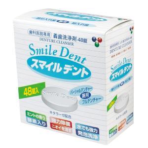 義歯洗浄剤 スマイルデント1箱(48錠)