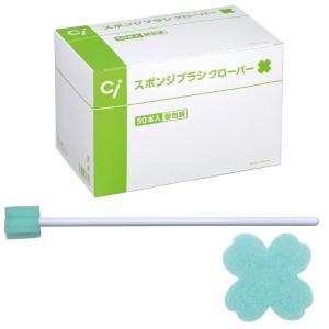Ciスポンジブラシ クローバー  1箱(50本入) ポイント消化|d-fit