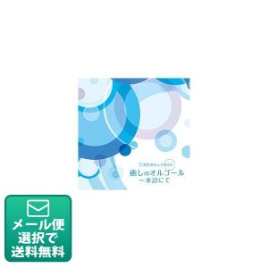 【作業用BGM】【音楽CD】【デラ】歯医者さんのBGM 癒しのオルゴール〜水辺にて【メール便6点まで可能】|d-fit