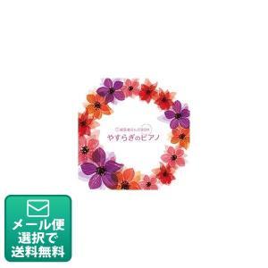 【作業用BGM】【音楽CD】【デラ】歯医者さんのBGM やすらぎのピアノ【メール便6点まで可能】|d-fit