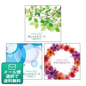 【作業用BGM】【音楽CD】【デラ】歯医者さんのBGM CD3枚セット(メール便1点まで)