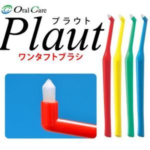 オーラルケア プラウト MS(ミディアムソフト) 1本※カラーは当店おまかせとなります(メール便30...