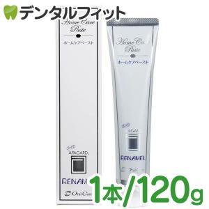 ホワイトニング 歯磨き粉  オーラルケア アパガードリナメル 120g(メール便3点まで)