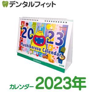 カレンダー 2021『2021年 ムシバラス卓上カレンダー』10月始まり 令和3年【ポイント消費】(メール便3点まで)|歯科医院専売品のデンタルフィット