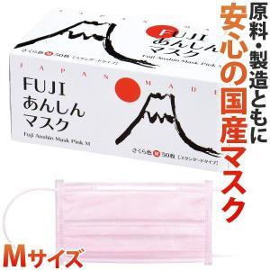FUJIあんしんマスク さくら色(ピンク) Mサイズ スタンダード 50枚入1箱【90×175mm】 ポイント消化 d-fit