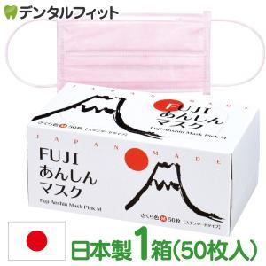 FUJIあんしんマスク さくら色(ピンク) Mサイズ カップキーパー付 50枚入1箱【90×175mm】 ポイント消化 d-fit